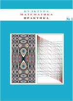 Математика и практика; Математика и культура. Сборник статей
