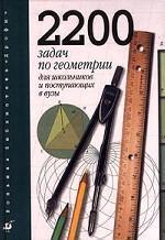 2200 задач по геометрии для школьников и поступающих в вузы