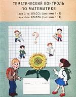 Тематический контроль по математике, 3 класс (система 1-3), 4 класс (систем 1-4)