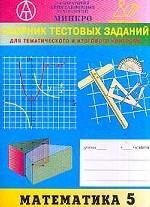 Сборник тестовых заданий для тематического и итогового контроля. Математика. 5 класс