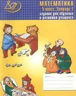 Математика. 5 класс. Тетрадь 1. Задания для обучения и развития учащихся