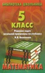 Математика. 5 класс. Решение задач школьной программы по учебнику Н.Я. Виленкина