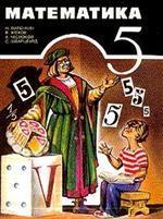 Математика. Учебник для 5 класса общеобразовательных учреждений
