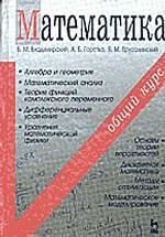 Математика. Общий курс: Учебник. 4-е изд. КПТ