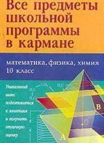 Математика. Физика. Химия. 10 класс