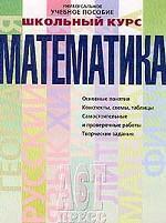 Математика. Школьный курс. 7-11 классы