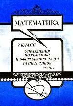 Математика. 9 класс. Упражнения по решению и оформлению экзаменационных задач. Часть 1