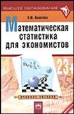 Математическая статистика для экономистов. Учебное пособие