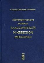 Математические аспекты классической и небесной механики