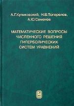 Математические вопросы численного решения гиперболических систем уравнений