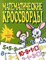 Математические кроссворды