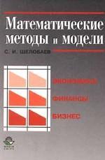Математические методы и модели. Экономика, финансы, бизнес