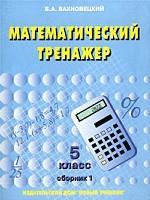 Математический тренажер. 5 класс. Сборник 1