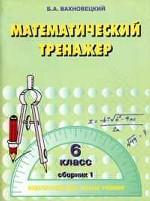 Математический тренажер для 6 класса