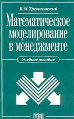 Математическое моделирование в менеджменте. Учебное пособие