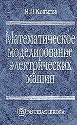 Математическое моделирование электрических машин: Учебник для вузов. Издание 3-е, переработанное, дополненное