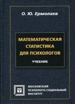 Математическая статистика для психологов. 4-е издание, исправленное