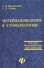 Материаловедение в стоматологии: справочник