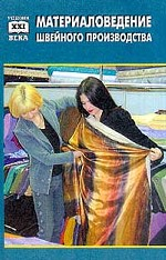 Материаловедение швейного производства: учебное пособие для учащихся проф. лицеев и училищ
