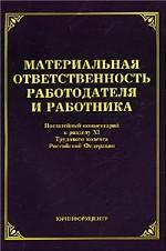 Материальная ответственность работодателя и работника. Постатейный комментарий к разделу XI Трудового кодекса Российской Федерации