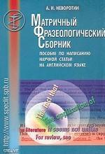 Матричный фразеологический сборник ( А.И. Неворотин  )
