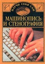 Машинопись и стенография
