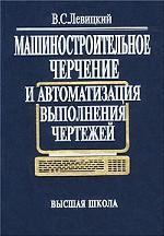 Машиностроительное черчение и автоматизация выполнения чертежей: Учебник для вузов
