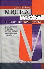 Медиа-текст в системе культуры. Динамические процессы в языке и стиле журналистики конца XX века