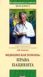 Медицинская помощь: права пациента
