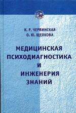 Медицинская психодиагностика и инженерия знаний