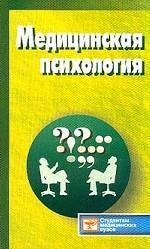 Медицинская психология. Учебное пособие