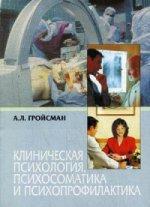 Медицинская психология: Клиническая психология, психосоматика и психопрофилактика: Монография