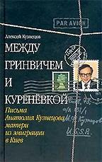 Между Гринвичем и Куреневкой. Письма Анатолия Кузнецова матеи из эмиграции в Киев