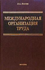 Международная организация труда