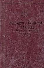 Международная торговля. Терминологический словарь
