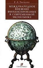Международное внешнее финансирование в современной экономике