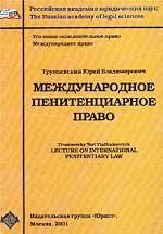 Международное пенитенциарное право