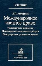 Международное частное право. Том 3. Трансграничные банкротства. Международный коммерческий арбитраж. Международный гражданский процесс. Учебник