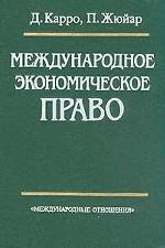 Международное экономическое право: Учебник