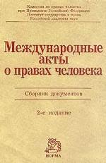 Международные акты о правах человека: Сборник документов: 2-е издание, дополненное
