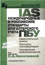 Международные и российские стандарты бухгалтерского учета. Сравнительный анализ, принципы трансформации, направления реформирования