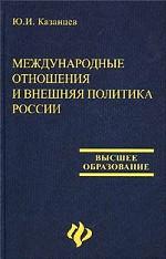 Международные отношения и внешняя политика России. XX век