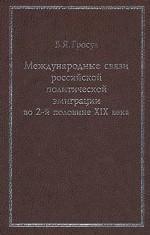 Международные связи российской политической эмиграции во 2-й половине ХIХ века