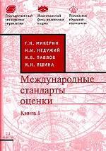 Международные стандарты оценки. Книга 1. Перевод, комментарии, дополнения