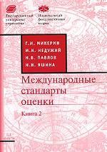 Международные стандарты оценки. Книга 2. Глоссарий к Международным стандартам оценки на русском языке и англо-русский словарь