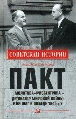 Пакт Молотова - Риббентропа - детонатор мировой войны или шаг к Победе 1945 г.?  (12+)