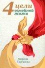 4 цели семейной жизни. 3-е изд