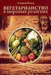 Вегетарианство в мировых религиях.Трансцендентная диета.  5-е изд
