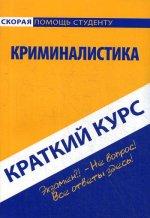 Краткий курс по криминалистике: Учебное пособие