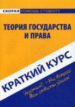 Краткий курс по теории государства и права: Учебное пособие